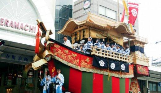 祇園祭 後祭・山鉾巡行