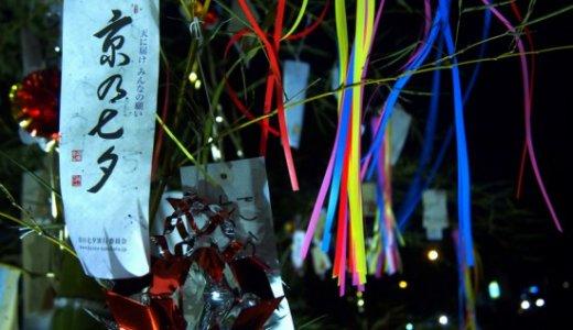 【京の七夕】幻想的なあかりに包まれる夜の京都をお散歩♪