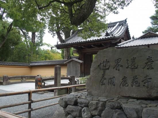 金閣寺の総門前