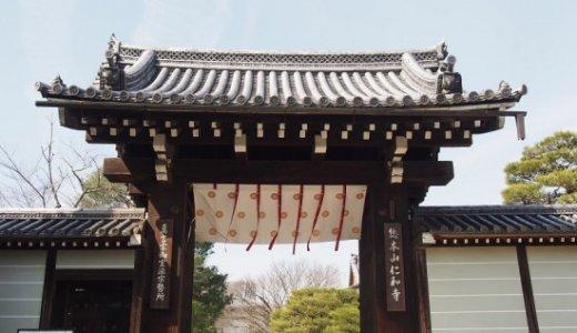 【京の冬の旅】仁和寺特別公開
