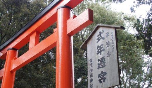 もうすぐ式年遷宮!下鴨神社ってどんな神社?