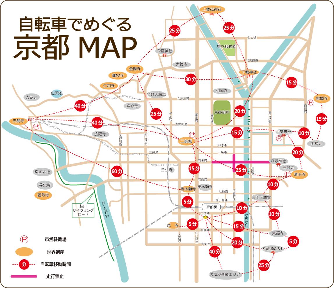 自転車でめぐる京都MAP