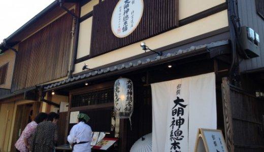 平安神宮からすぐ♪リーズナブルで美味しい京都料理:大明神総本舗