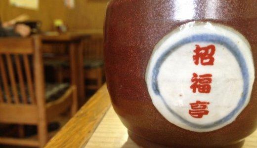 京都好きにはたまらない?!:新町 招福亭
