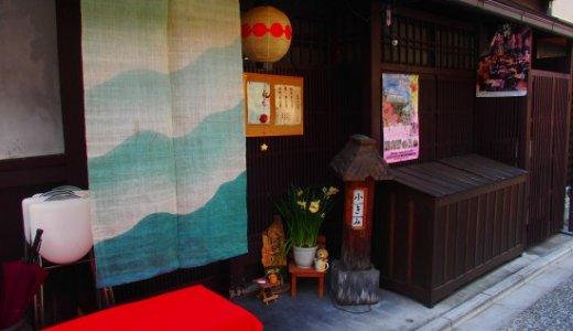 最古の茶屋が並ぶ上七軒の隠れた名店:小きみ