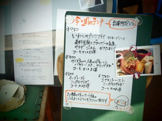 20140409喫茶いのん