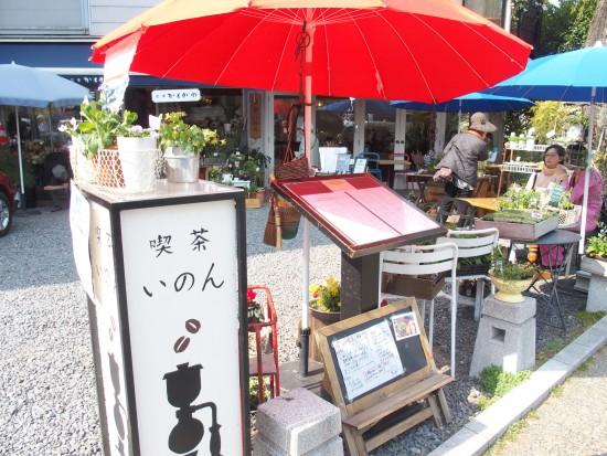 20140409喫茶いのん11