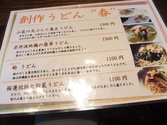 20140427麺どころ晃庵