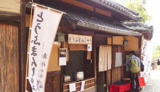 老舗湯豆腐店のスイーツを食べ歩き:総本家ゆどうふ奥丹 清水