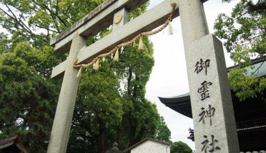"""イライラな毎日とSAYONARA!""""心しずめ""""の御霊神社"""