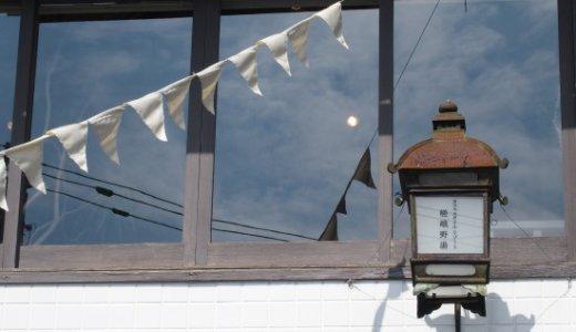 銭湯をリノベーション♪SAGANO-YUでランチ