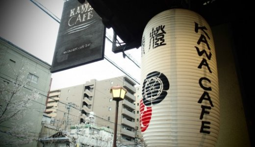川床デビューはココで♪KAWA CAFE