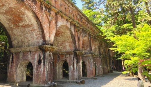 南禅寺にある、琵琶湖疏水の分線が流れる煉瓦造りの建物とは?