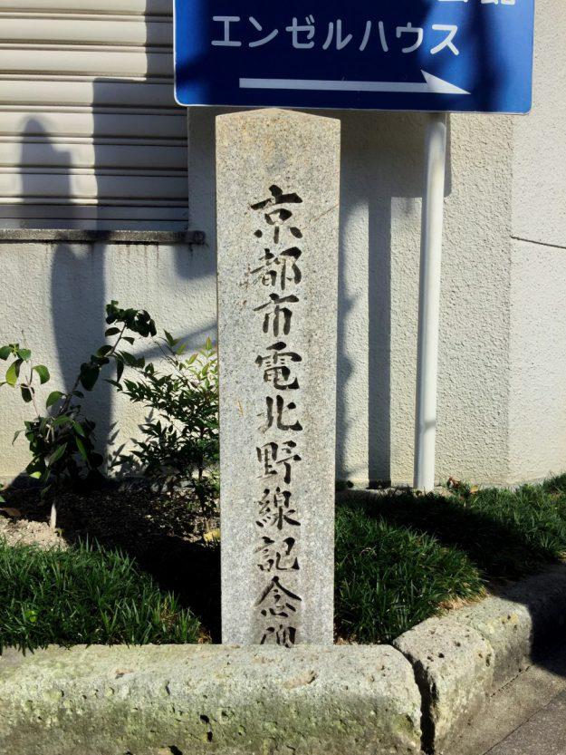 滋賀銀行の前に立てられている石碑。「京都市電北野線記念碑」と書かれています。