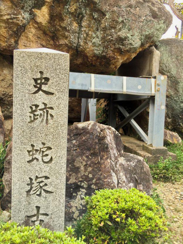 現在残るのは古墳の石室の部分のみ。