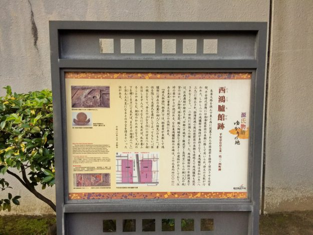 西鴻臚館跡の案内板。