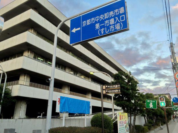 現在は京都市の中央卸売市場になっています。普段は業者さん専用ですが、第二土曜日には一般市民向けの公開イベントも開催されています。