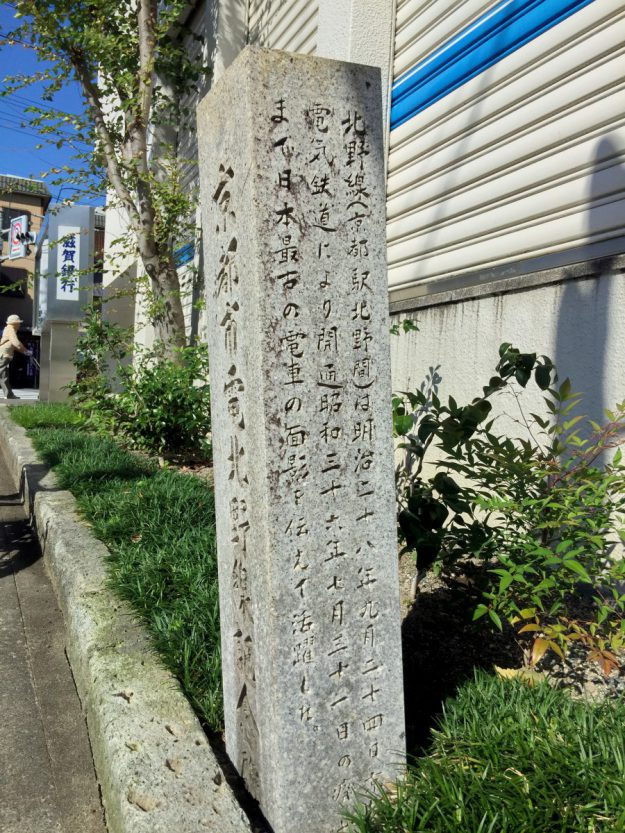 石碑の脇面には、「北野線(京都駅北野間)は明治二十八年九月二十四日京都電気鉄道により開通昭和三十六年七月三十一日の廃止まで日本最古の電車の面影を伝えて活躍した。」と書かれていました。