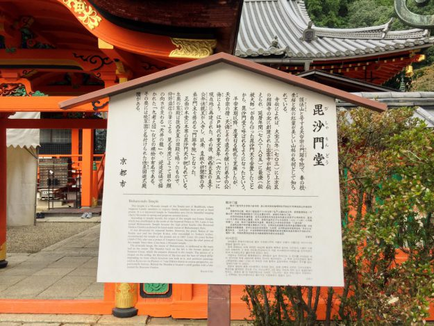 「相国寺の北に創建された出雲寺が起こり」と書かれています。