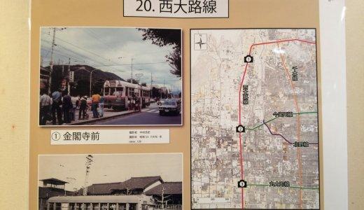 京都市電の写真データベースがオープン!