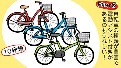 自転車の種類が豊富で電動アシスト付きがあるのもうれしい!