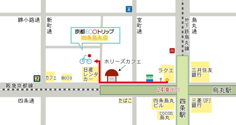 京都ecoトリップ「四条烏丸店」へのアクセスマップ