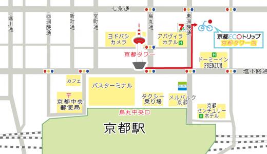 京都ecoトリップ「京都タワー店」へのアクセスマップ