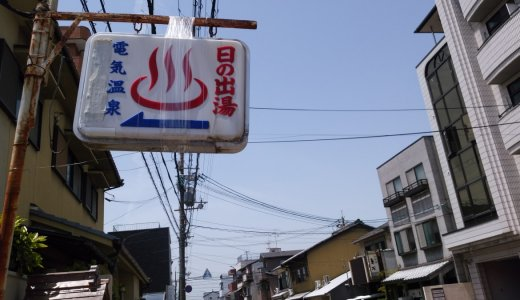 昭和のレトロ感漂う「懐かしい銭湯」:日の出湯