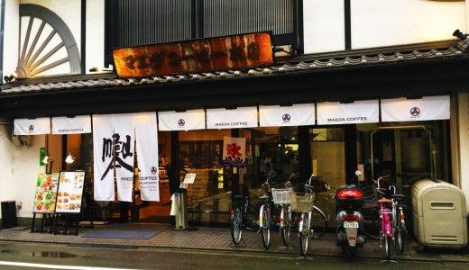 こだわり珈琲とオフィス街の定番!「前田珈琲室町本店」