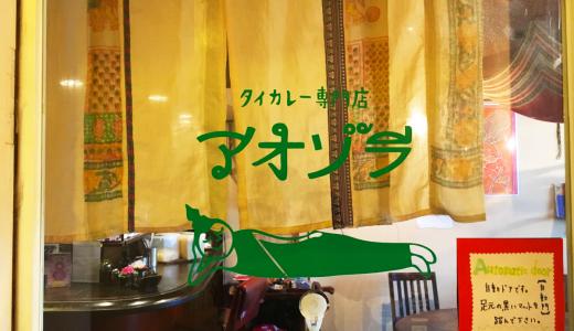 【タイカレー専門店アオゾラ】日本人好みのタイカレーをどうぞ!!