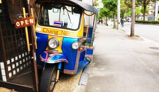 【Chang-Noi】北山通り沿いのお店で本場タイ料理をどうぞ!!