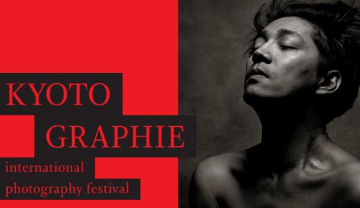 今年もKYOTOGRAPHIE 2019でアート巡り!!