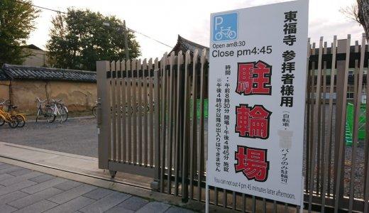 東福寺の駐輪場(紅葉シーズン)
