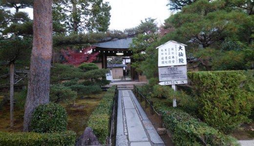 大仙院:大徳寺