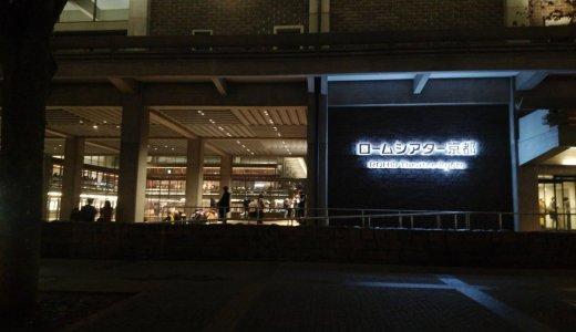 市内最大級の劇場:ロームシアター京都
