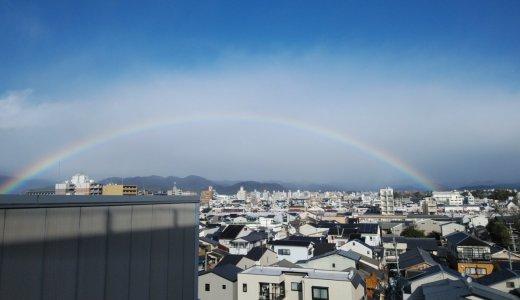 冬の京都のキーワード(その2):虹