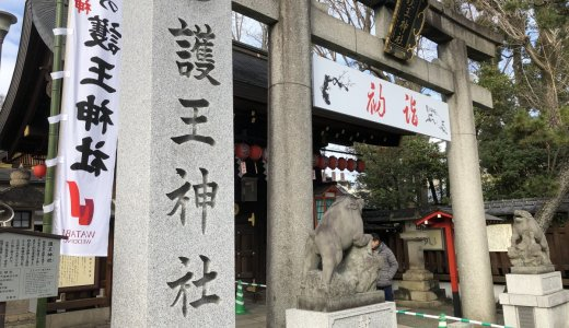 護王神社:足腰にご利益のある神社