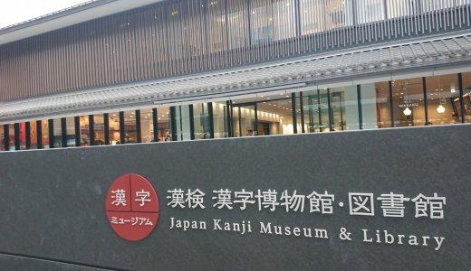 家族で行きたい!漢字ミュージアム
