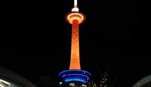 京都タワーのライトアップコレクション