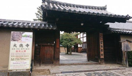 大徳寺特別公開【法堂・方丈・唐門】