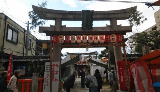 今年も商売繁盛を祈って:十日ゑびす(京都ゑびす神社)