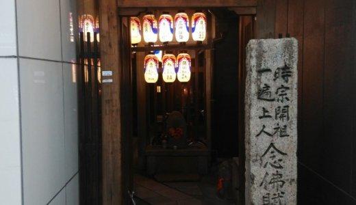 新京極で安産祈願:染殿院