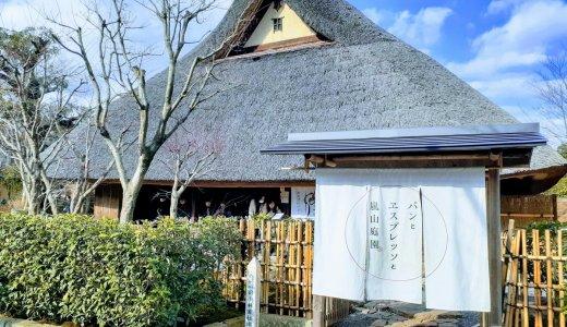 京都初上陸!【パンとエスプレッソと嵐山庭園】