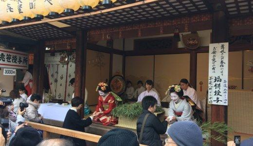1月8〜12日の京都は、十日ゑびすで賑わいます!