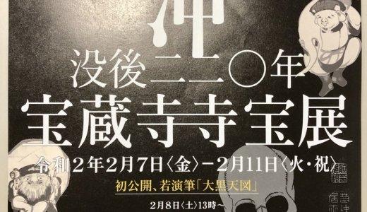 伊藤若冲没後二二〇年宝蔵寺寺宝展:宝蔵寺