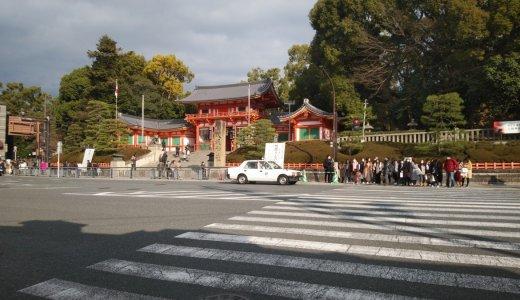 花街のみなさんと華やかな節分祭!:八坂神社