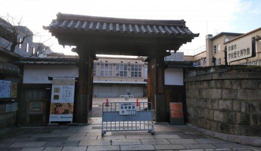合格者特典で行ってみたかった➀:京都市学校歴史博物館