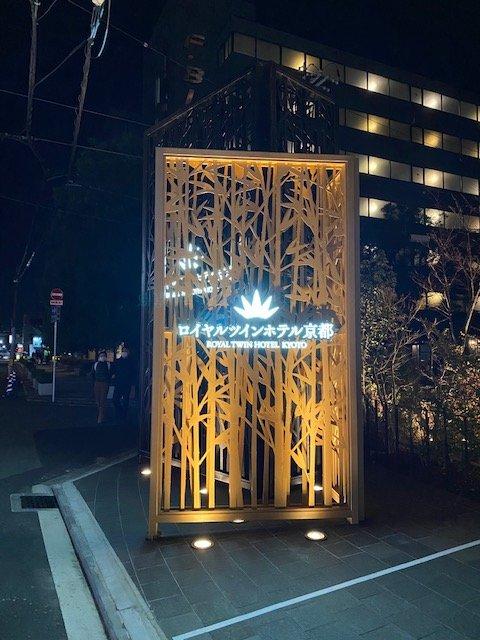ロイヤル ツイン ホテル 京都 八条 口