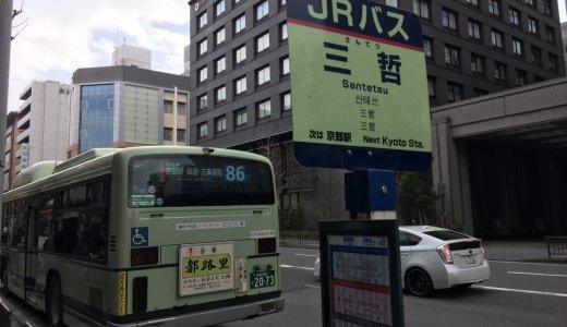 「三哲」バス停がまもなく見納め