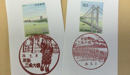 [京都の風景印]郵便局名を1から10まで揃えられるのか!?(前編)